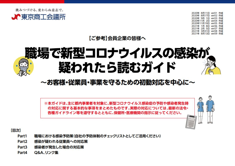 f:id:tosho-antenna:20210816165500j:plain
