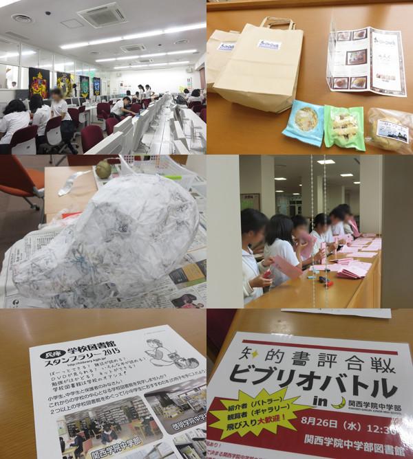 f:id:toshobu:20150819150551j:image