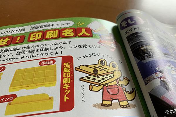 f:id:toshobu:20200322130424j:image