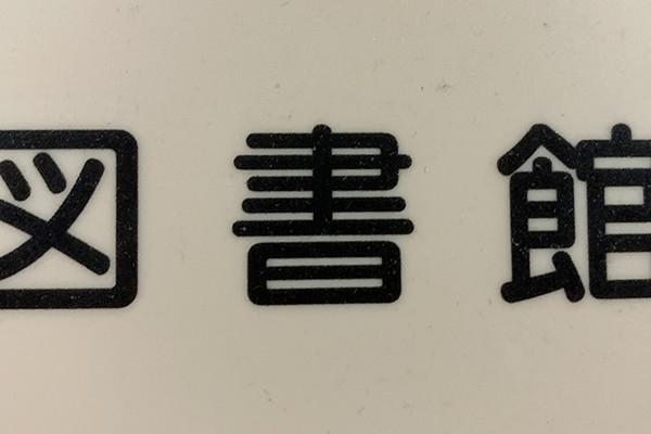 f:id:toshobu:20200805182311j:image