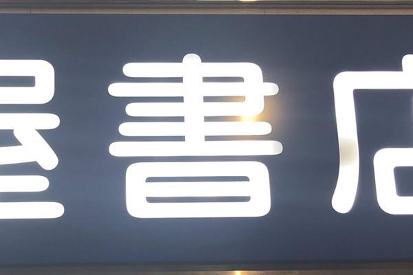 f:id:toshobu:20200906163522j:image