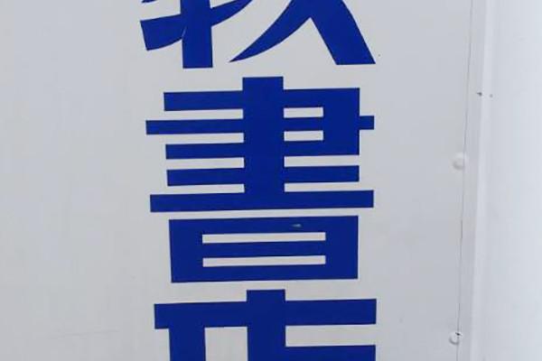 f:id:toshobu:20201012175647j:image