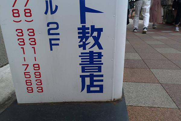 f:id:toshobu:20201012175726j:image