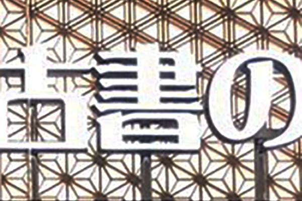 f:id:toshobu:20201014183235j:image