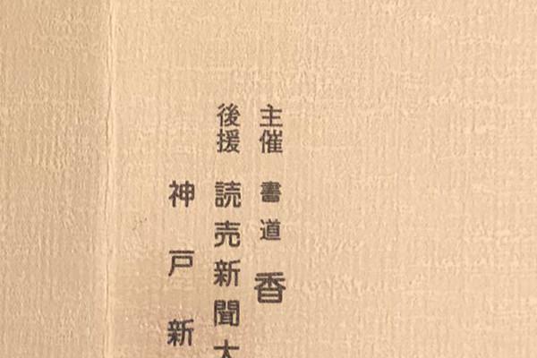 f:id:toshobu:20201018223634j:image