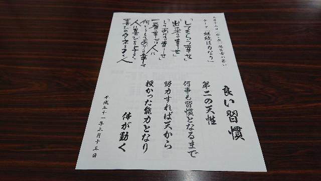 f:id:tosshii-plants:20190313200043j:image
