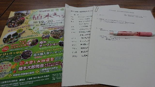 f:id:tosshii-plants:20191001174617j:image