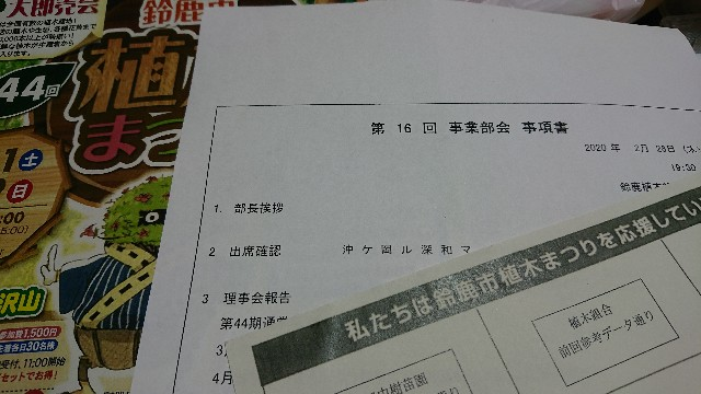 f:id:tosshii-plants:20200229222326j:image