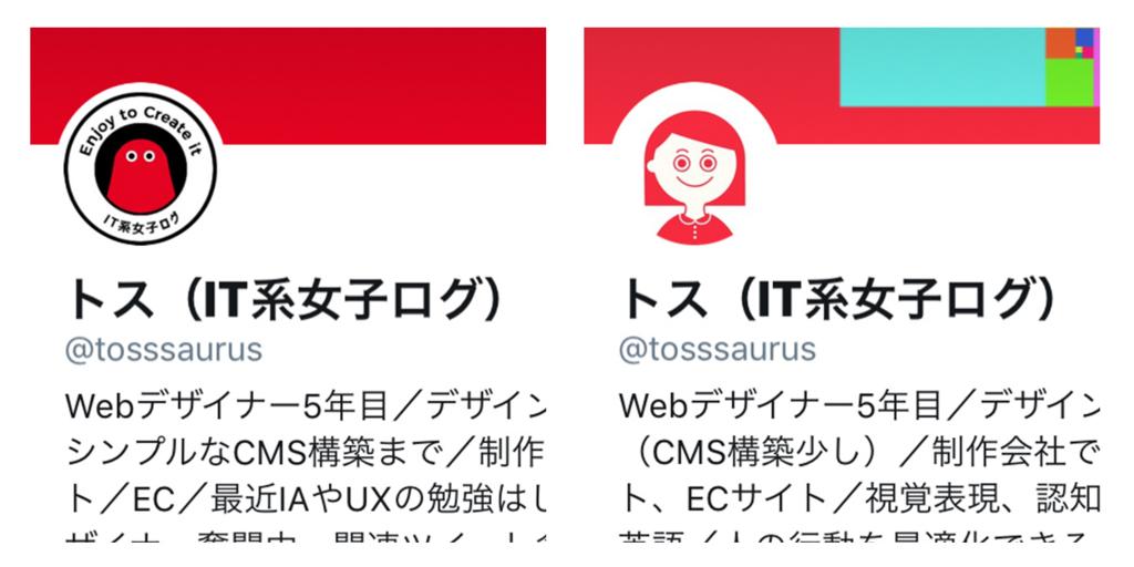 変更前、変更後のアイコンの比較。変更後のアイコンは似顔絵イラストに。