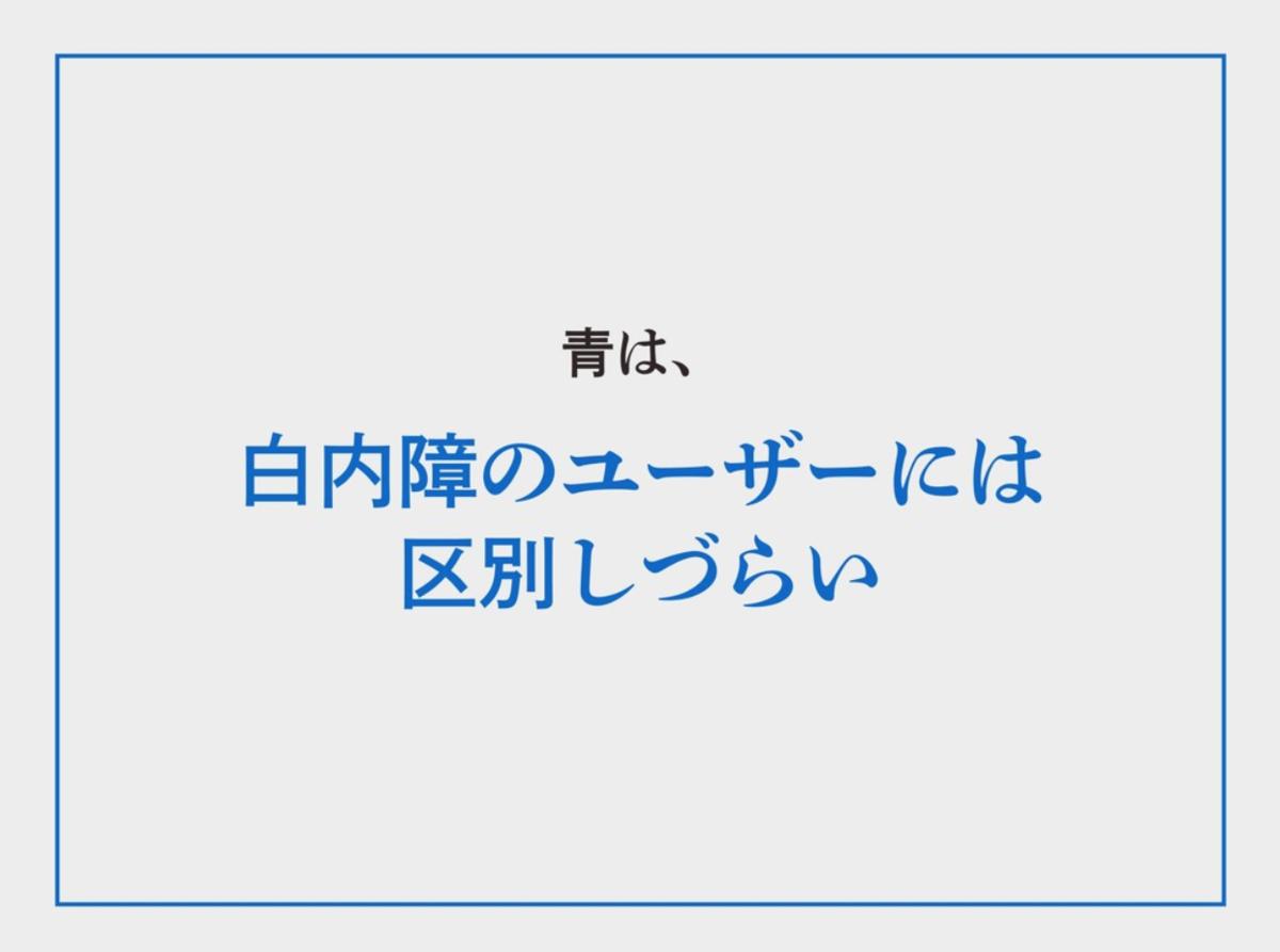 青は、白内障のユーザーには区別しづらい