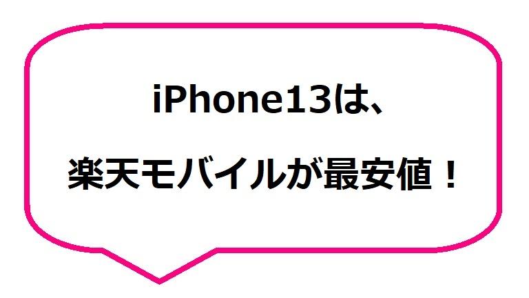 iPhone13は、楽天モバイルが最安値!