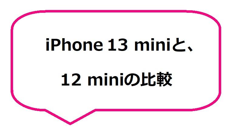 iPhone13 miniと、iPhone12 miniの比較