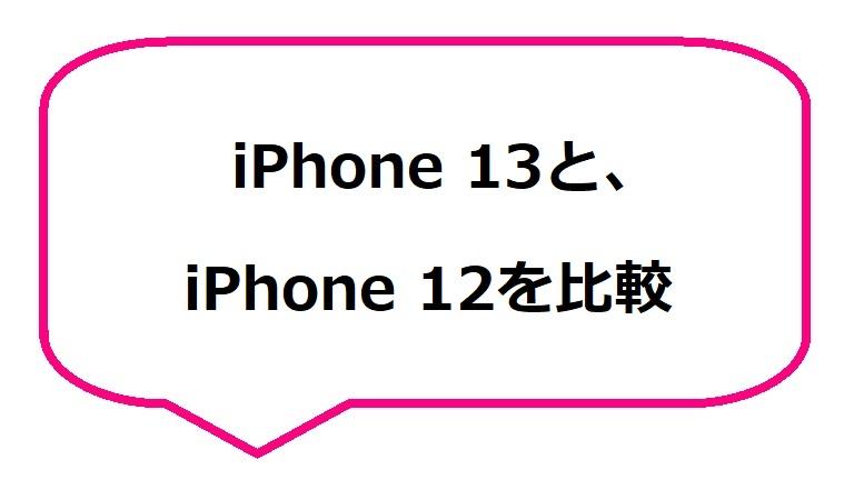iPhone12と、iPhone12の比較