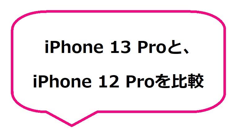 iPhone13 Proと、iPhone12 Proの比較