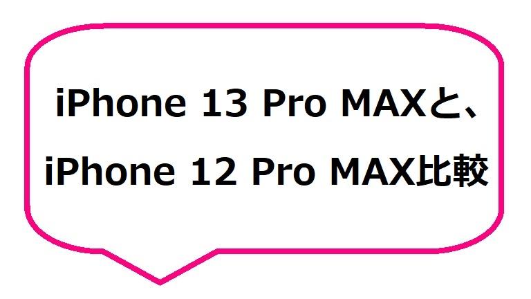 iPhone13 ProMAXと、iPhone12 ProMAXを比較