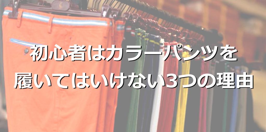 f:id:totalcoordinate-fashion:20160811114526p:plain