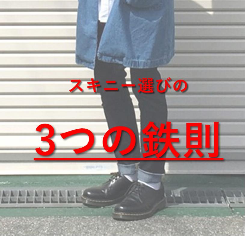 f:id:totalcoordinate-fashion:20161027152123p:plain