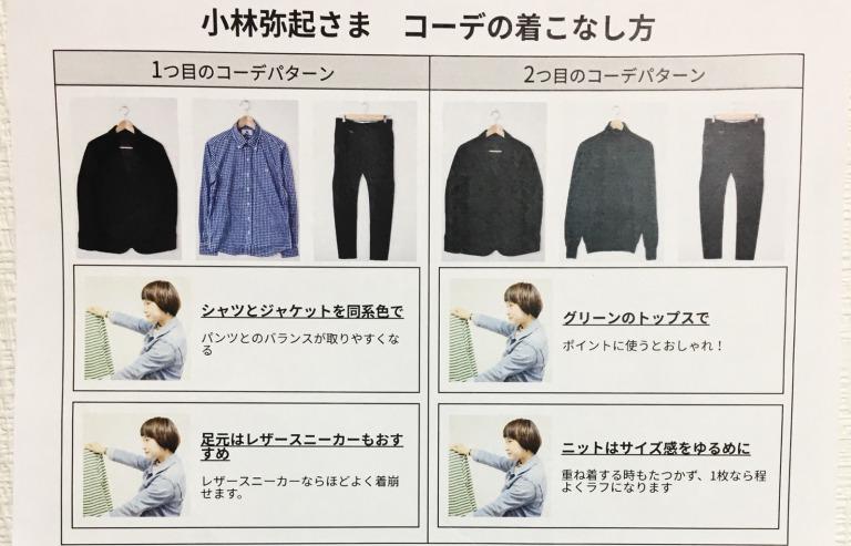 f:id:totalcoordinate-fashion:20180121172609j:plain