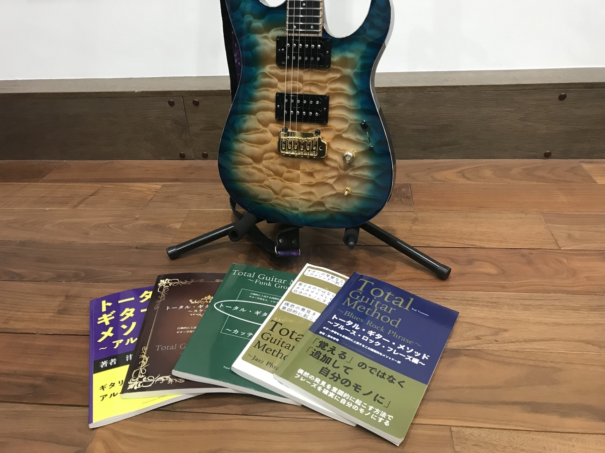 f:id:totalguitarmethod:20190318150500j:plain