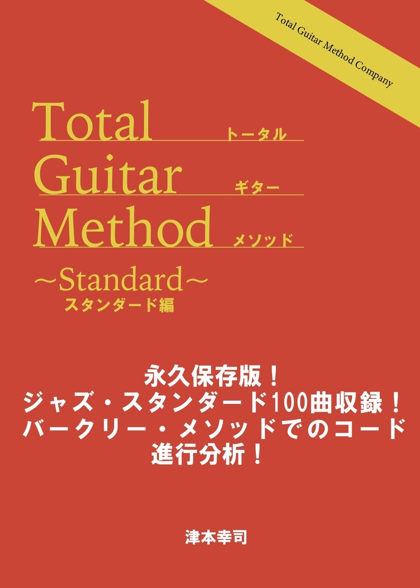 f:id:totalguitarmethod:20190926091527j:plain