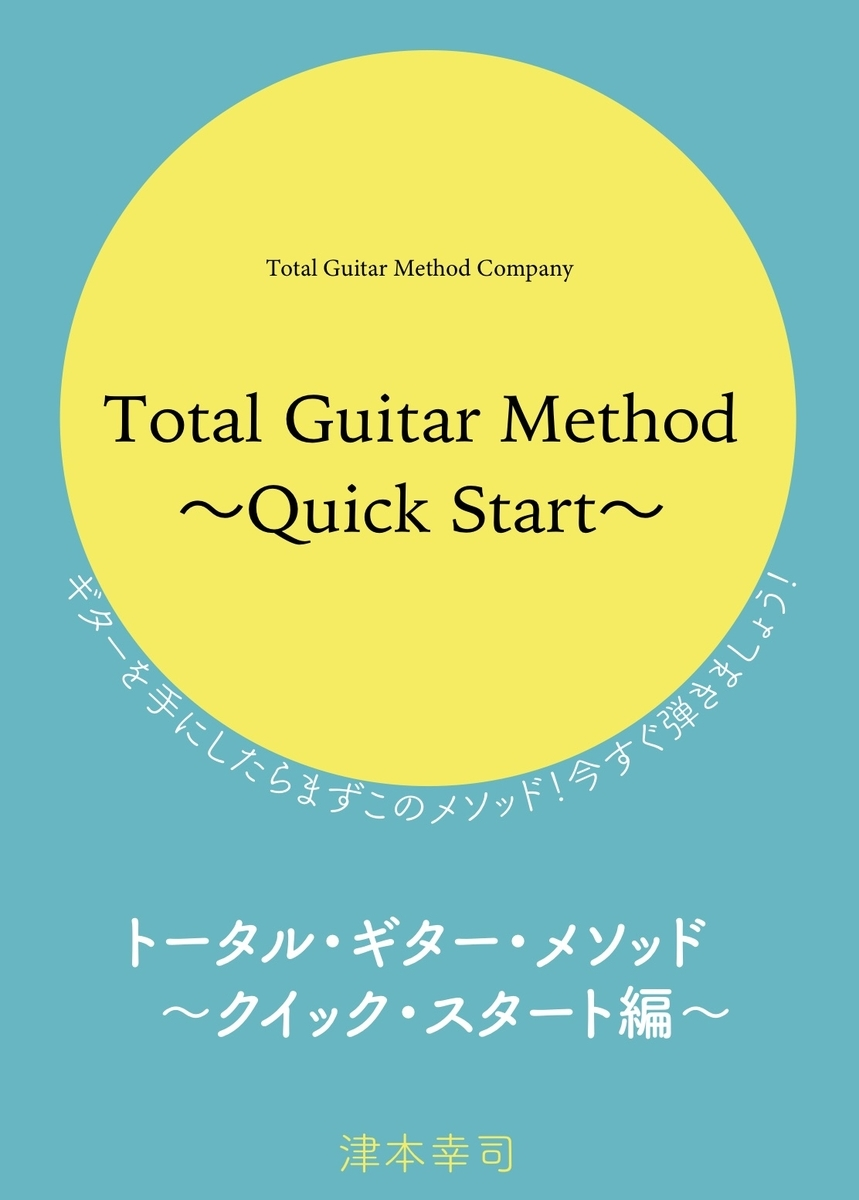 f:id:totalguitarmethod:20200706093907j:plain