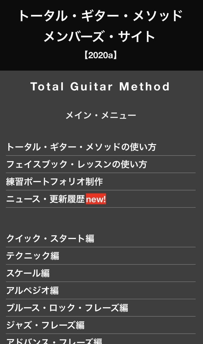 f:id:totalguitarmethod:20201110102654j:plain
