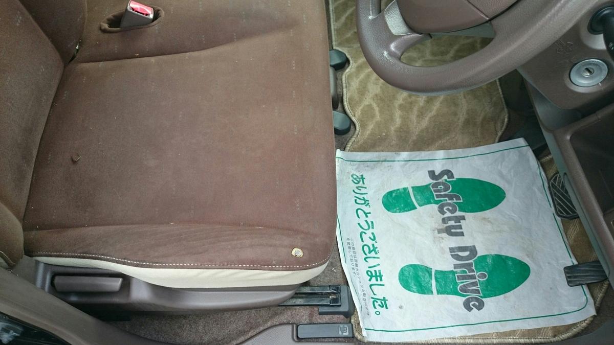 MRワゴン/アルファード 運転席モケットシートのタバコ焦げ穴補修札幌