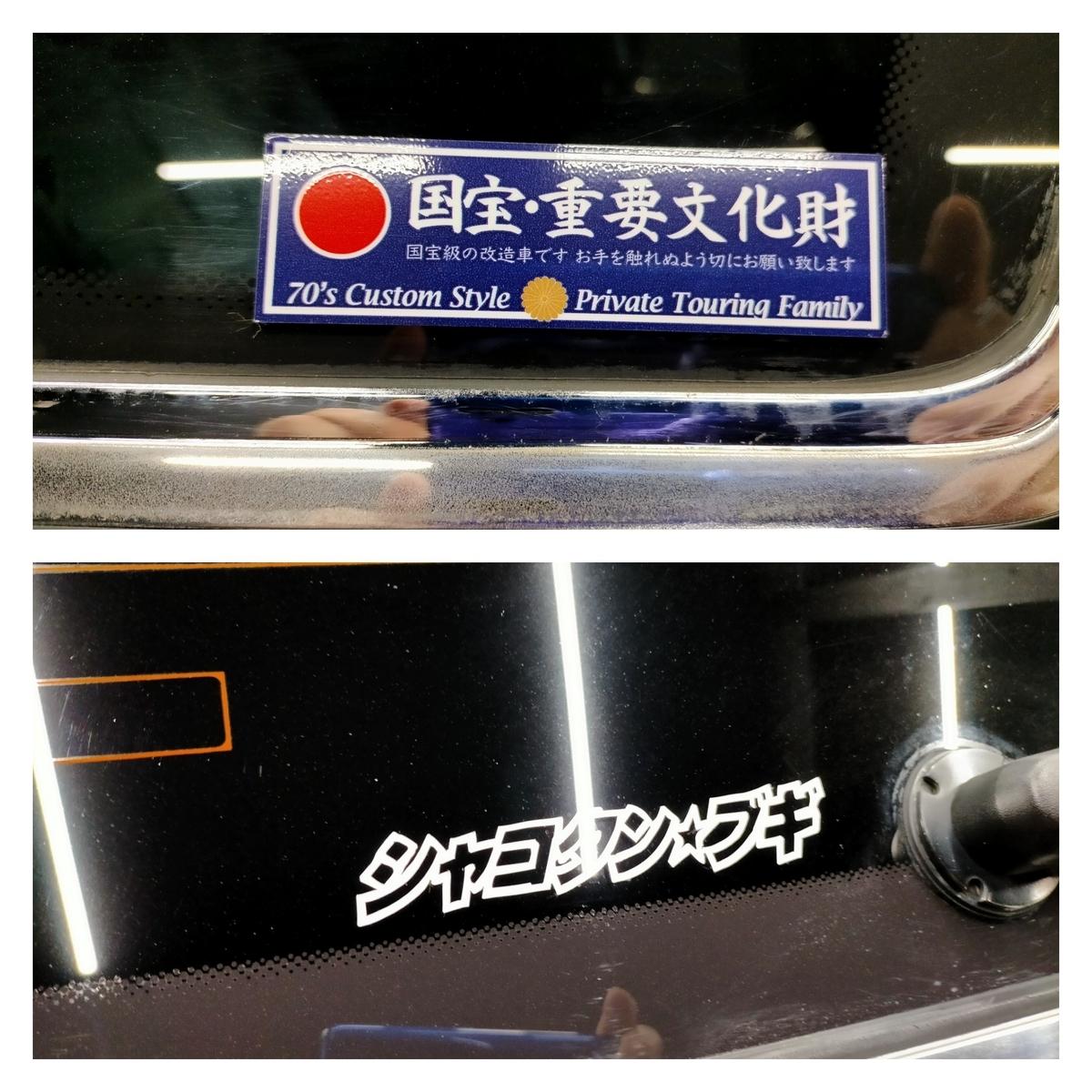 『憧れのハイソカー』トヨタ/ソアラ Z20型 2.0GT‐ツインターボL ダッシュボード・コンソール・内張り・ピラー・リアシート各種パーツのカラーチェンジ札幌清田11