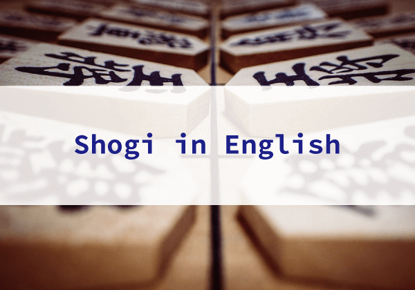 Shogi in English