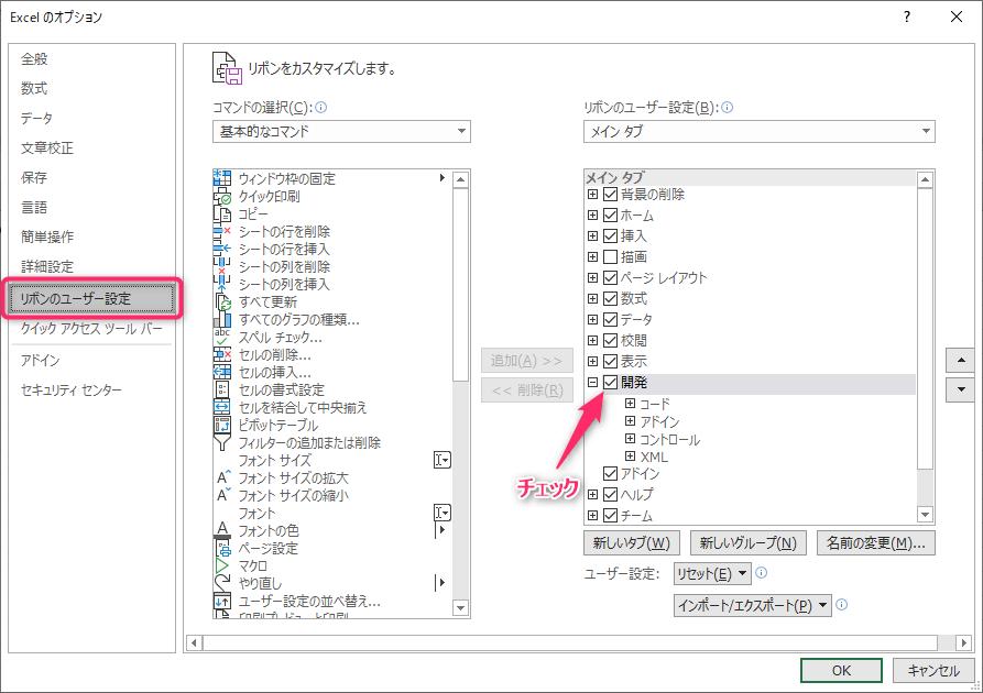 「リボンのユーザー設定」 で 「開発」タブにチェック