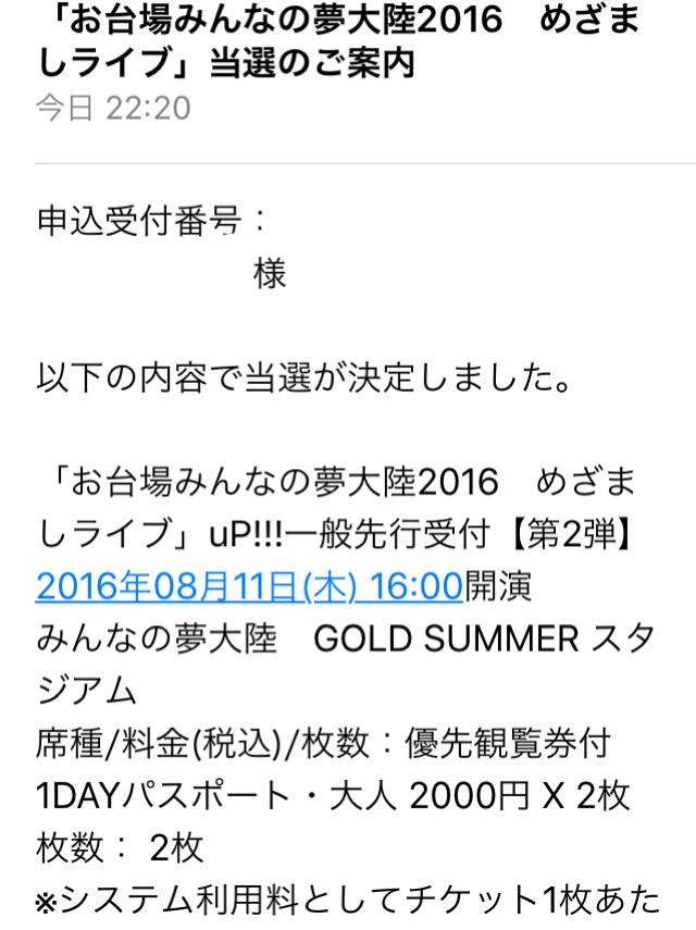 f:id:totemonemuiyo:20160712231409j:plain