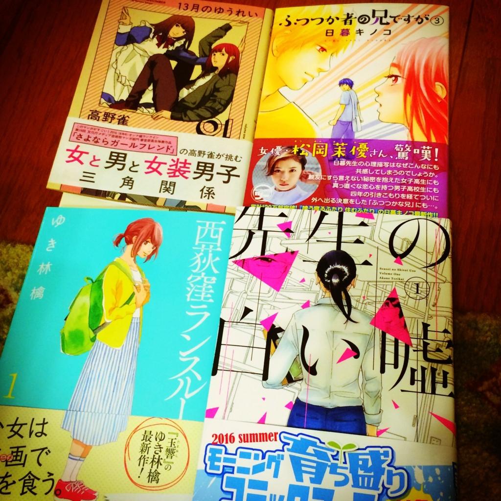 f:id:totemonemuiyo:20160807005525j:plain