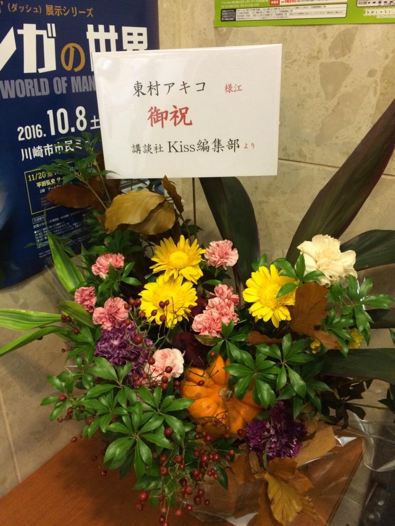 f:id:totemonemuiyo:20161113012526j:plain