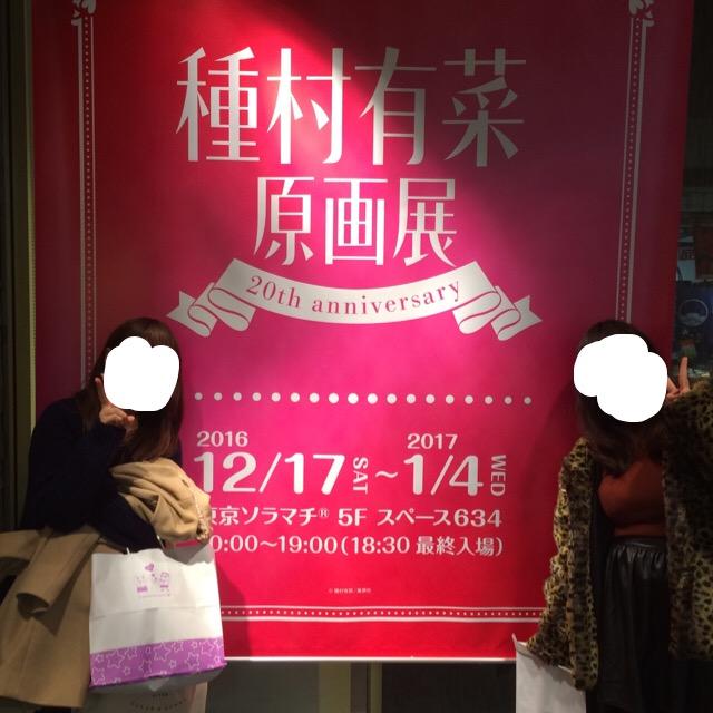 f:id:totemonemuiyo:20170104150401j:plain