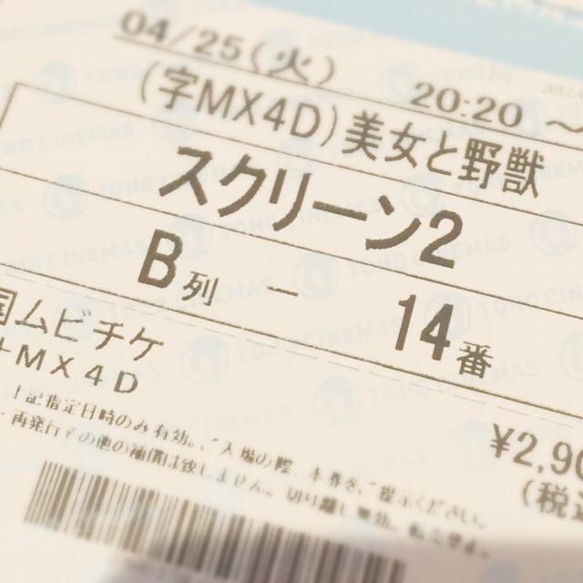 f:id:totemonemuiyo:20170426221327j:plain