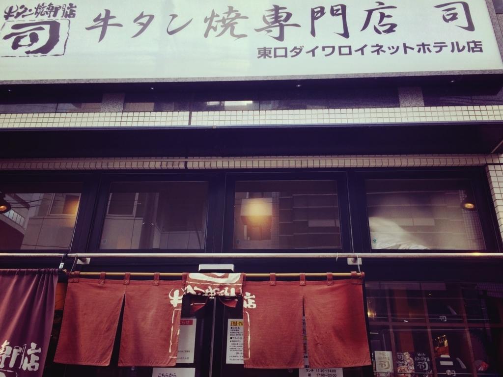 f:id:totemonemuiyo:20171009175507j:plain
