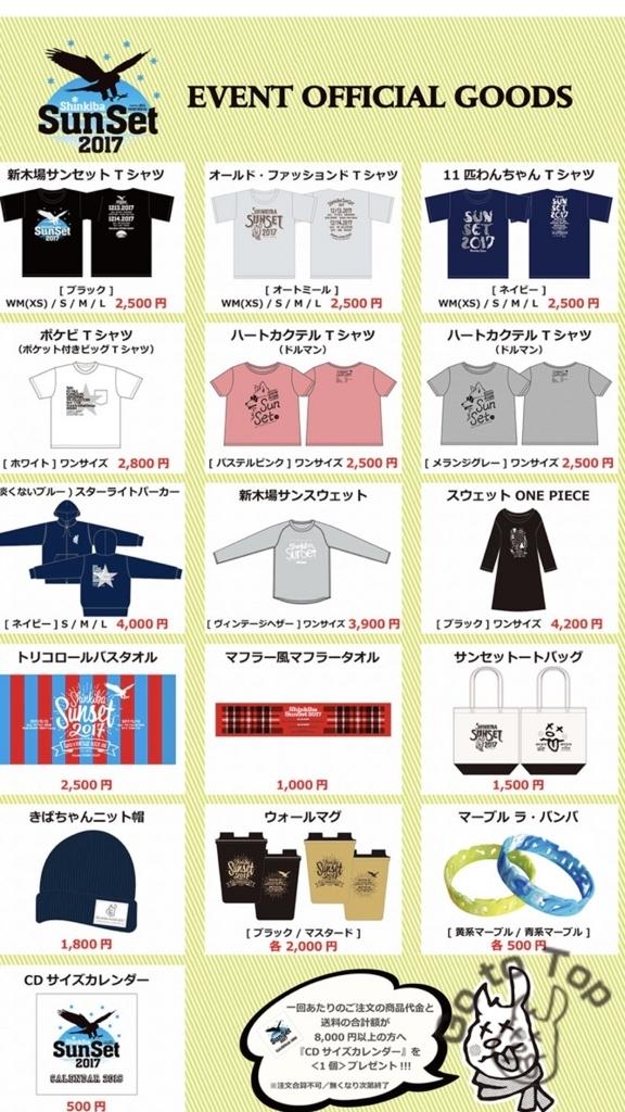 f:id:totemonemuiyo:20171207185458j:plain