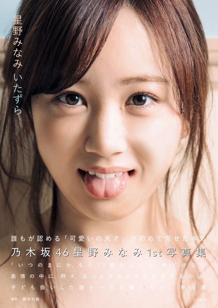 f:id:totemonemuiyo:20180329204944j:plain