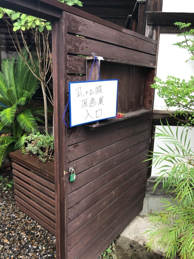 f:id:totemonemuiyo:20180916000813j:plain