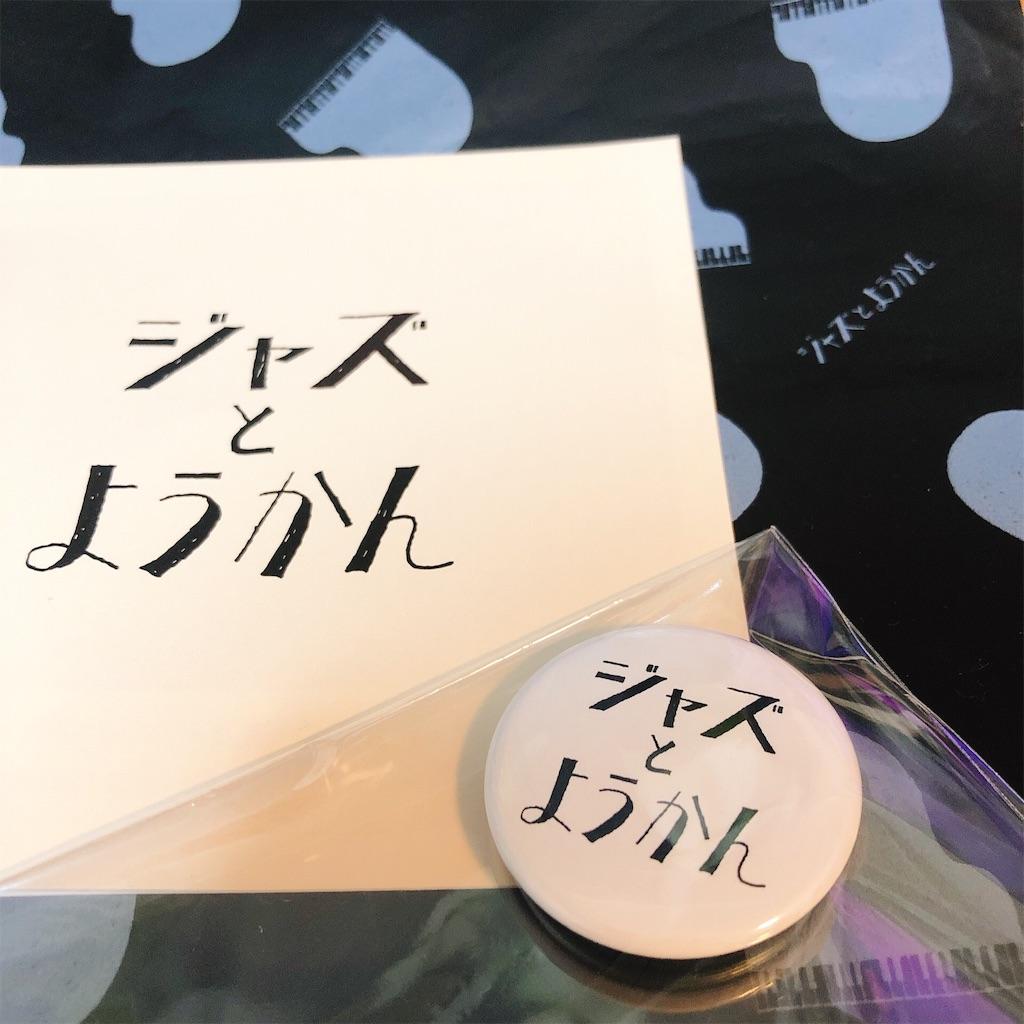 f:id:totemonemuiyo:20191207193520j:image