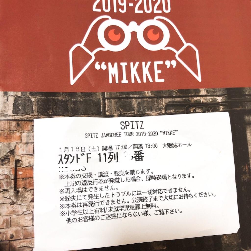 f:id:totemonemuiyo:20200119171223j:image