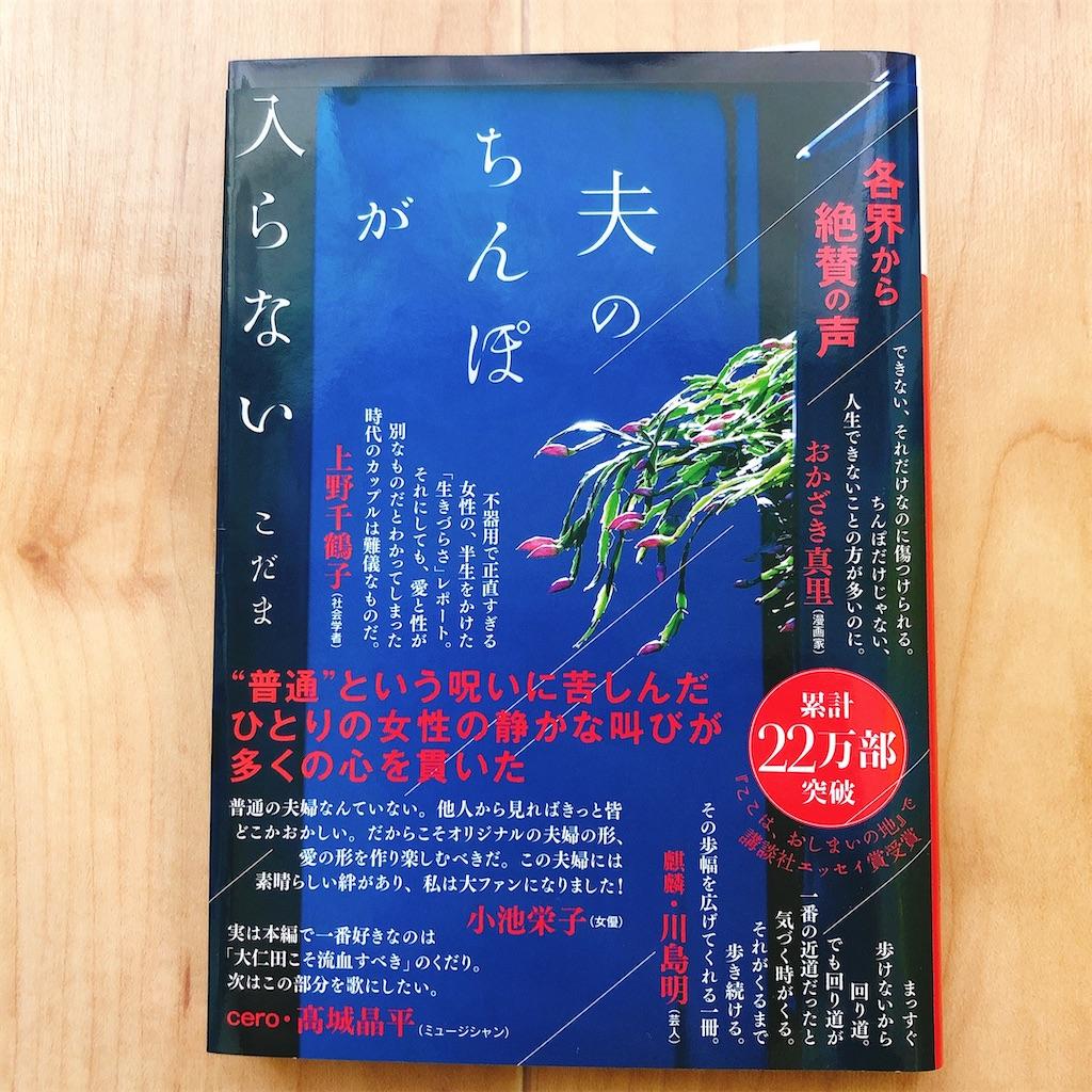 f:id:totemonemuiyo:20200423151952j:image