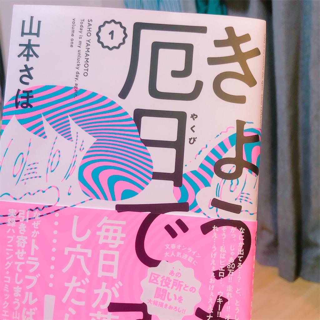 f:id:totemonemuiyo:20200705232446j:image