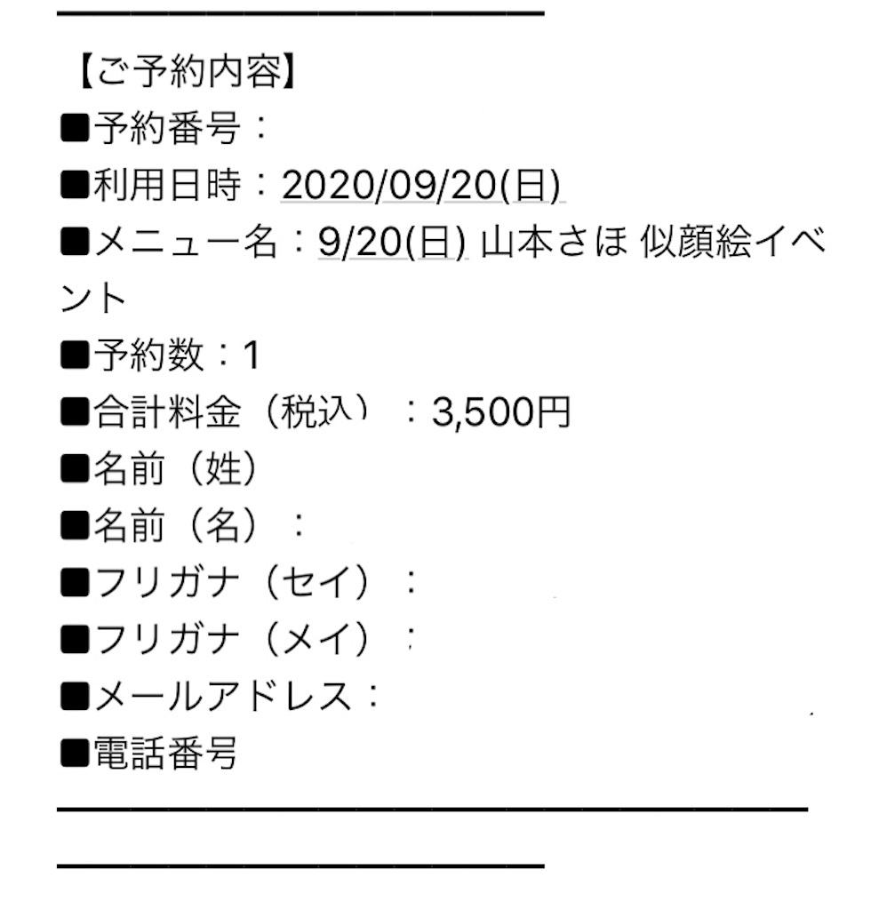 f:id:totemonemuiyo:20200905103338j:image