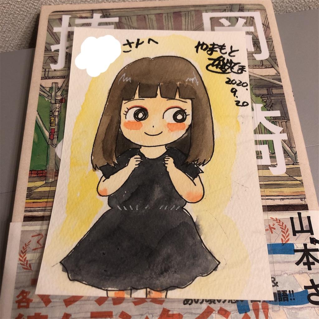 f:id:totemonemuiyo:20200920195833j:image