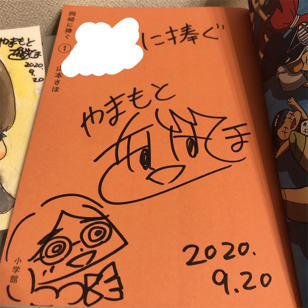 f:id:totemonemuiyo:20200920200301j:image