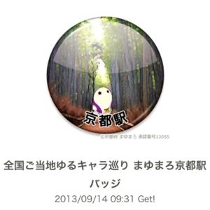 f:id:totetu:20130914111347j:image
