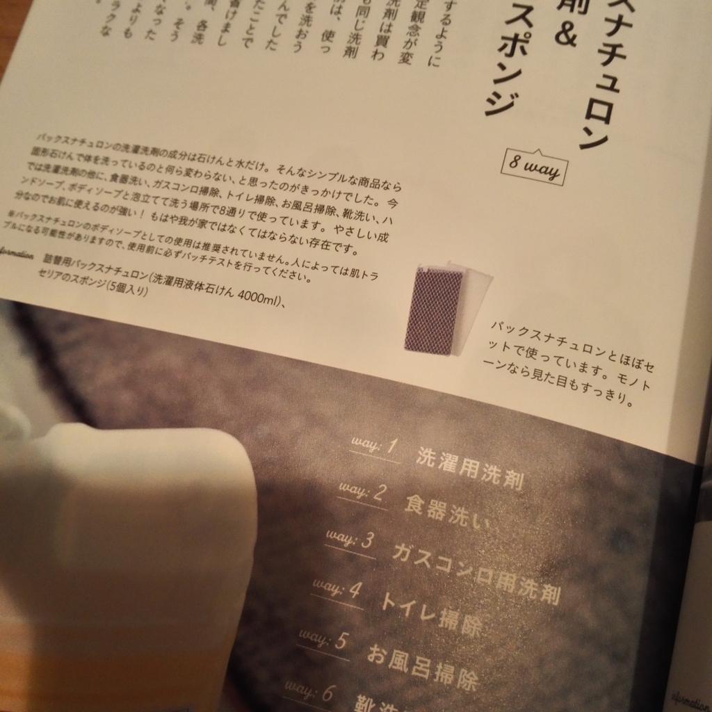 f:id:totokamomepan:20161015050301j:plain