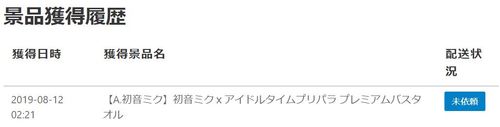 f:id:totonototo:20190812024145p:plain