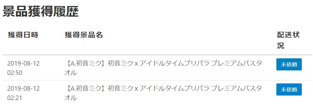 f:id:totonototo:20190812025439p:plain